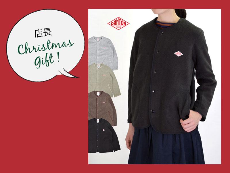 クリスマスギフト 大切な娘へ長く愛用して欲しいあたたかいフリースジャケット