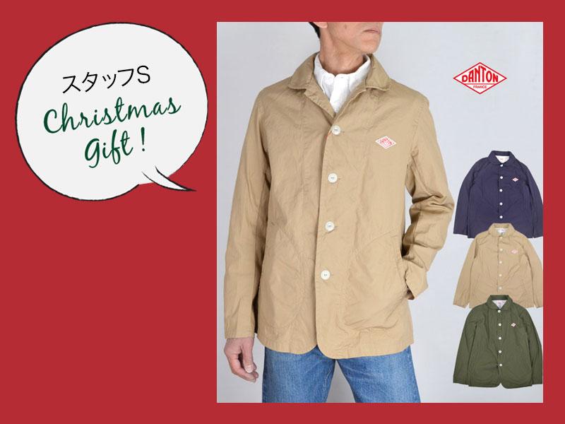 クリスマスギフト 職場の服装自由化が進む旦那さんへラフすぎないコットンジャケット