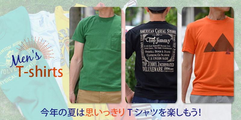 今年の夏は思いっきりTシャツを楽しもう!メンズ半袖Tシャツ特集