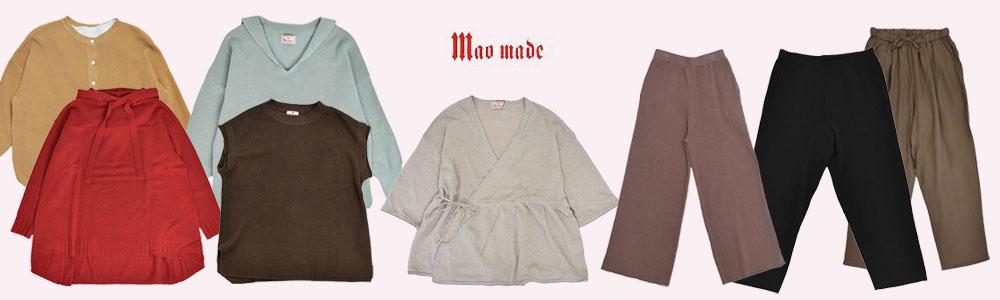 maomade(マオメイド)全てのアイテムリンク