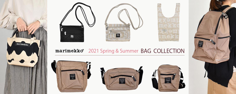 マリメッコ(marimekko)2021 Spring&Summer BAG collection