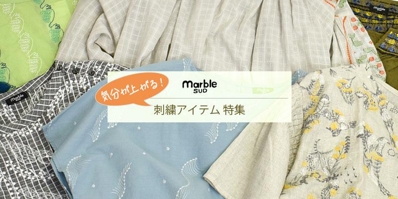 マーブルシュッド(marble SUD)気分が上がる刺繍アイテム