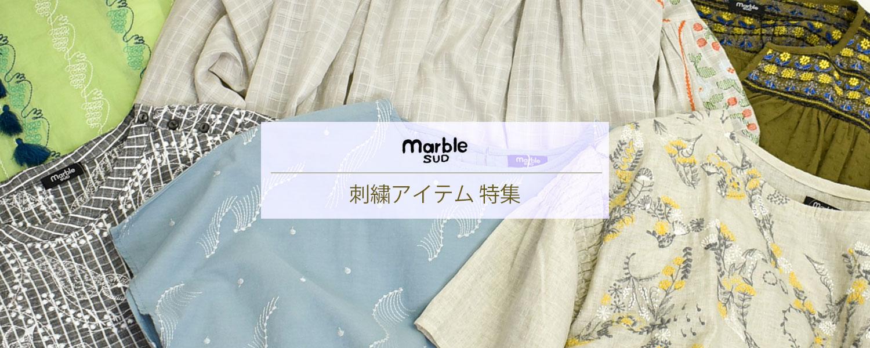 マーブルシュッド(marble SUD) 気分が上がる刺繍アイテム