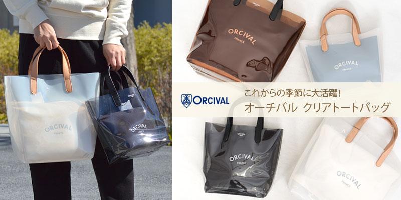 オーチバル・オーシバル(ORCIVAL)ポーチ付きクリアトートバッグ