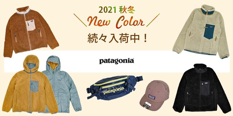 パタゴニア(patagonia)2021秋冬New Colorが続々入荷中!
