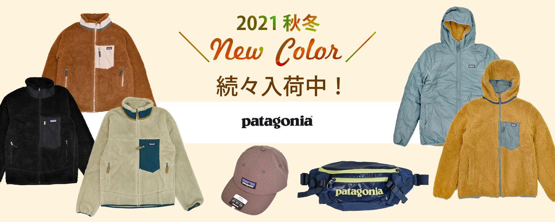 patagonia(パタゴニア) 2021秋冬 New Colorが続々入荷中!