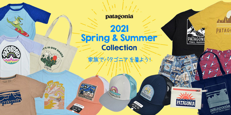 patagonia(パタゴニア)2021 Spring & Summer Collection