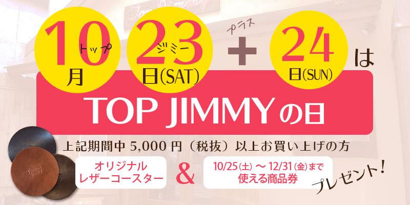10月23日はトップジミーの日!実店舗・通販同時開催。商品券&コースタープレゼント