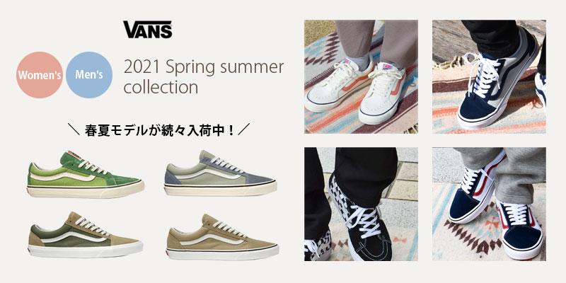 バンズ・ヴァンズ(VANS)2021春夏新作が続々入荷中!