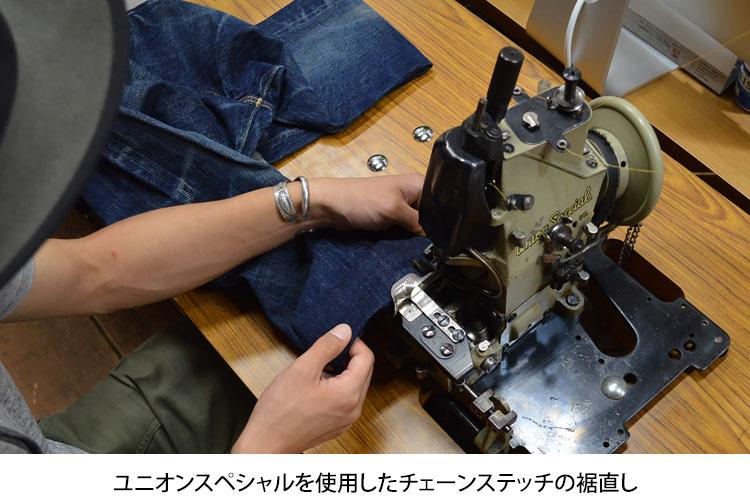 ユニオンスペシャルを使用したチェーンステッチの裾直し