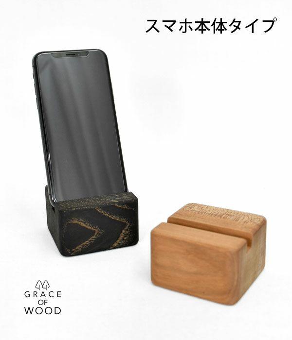 グレースオブウッド(GRACE OF WOOD)オリジナルスマホスタンド 縦置き 木製 卓上