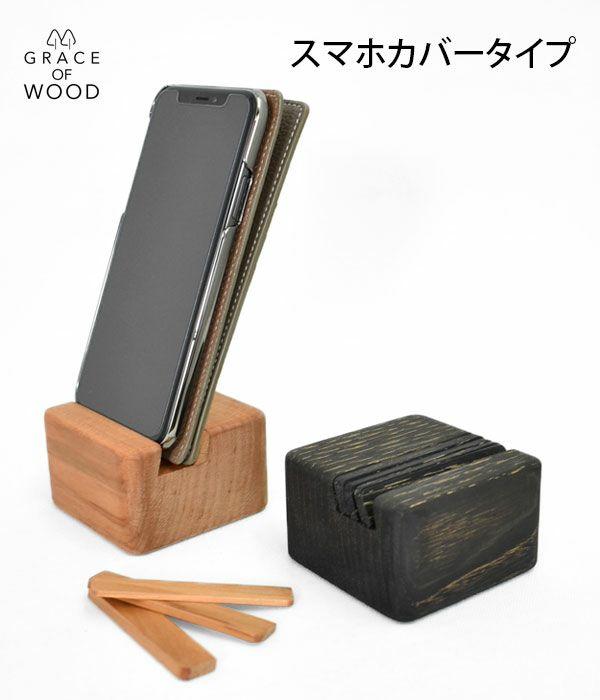 グレースオブウッド(GRACE OF WOOD)オリジナルスマホスタンド 縦置き スマホケース対応 木製 卓上
