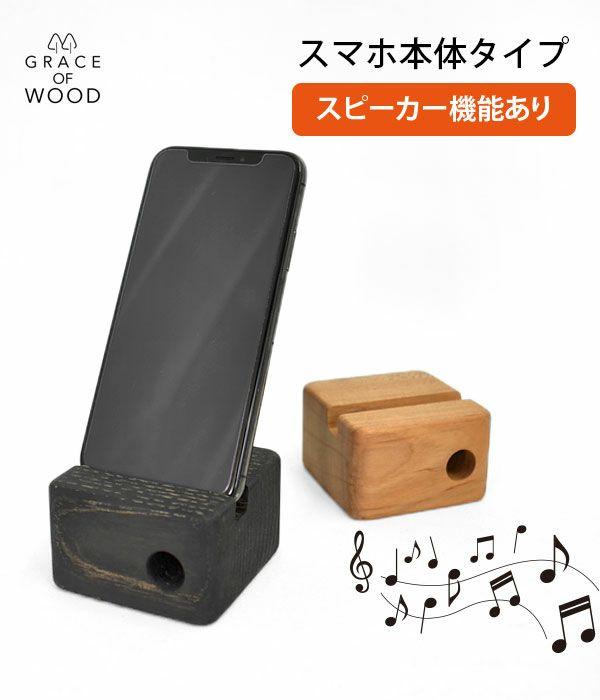 グレースオブウッド(GRACE OF WOOD)オリジナルスマホスタンド 縦置き スピーカー対応 木製 卓上