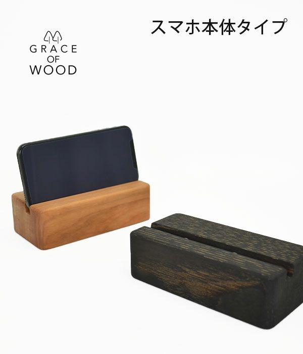 グレースオブウッド(GRACE OF WOOD)オリジナルスマホスタンド 横置き 木製 卓上