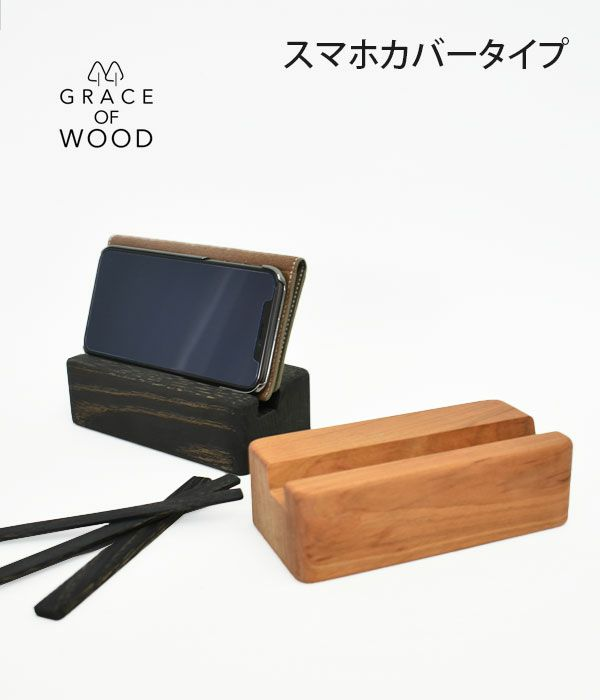 グレースオブウッド(GRACE OF WOOD)オリジナルスマホスタンド 横置き スマホケース対応 木製 卓上