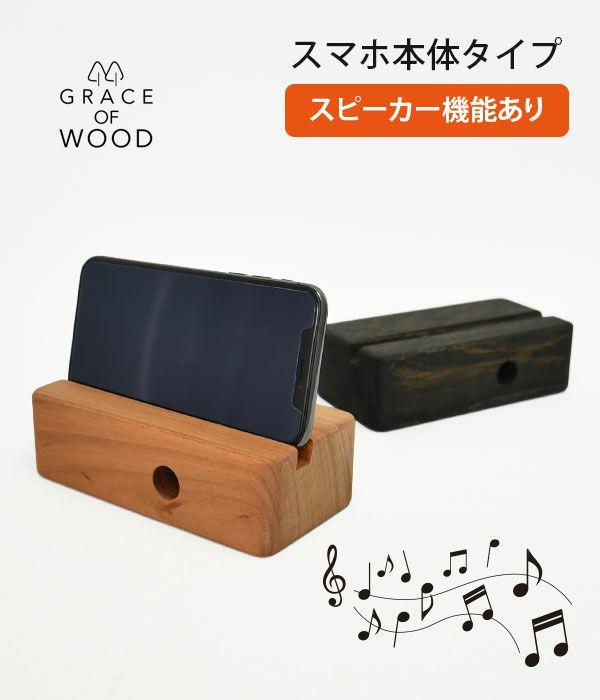 グレースオブウッド(GRACE OF WOOD)オリジナルスマホスタンド オリジナルスマホスタンド 横置き スピーカー対応 木製 卓上